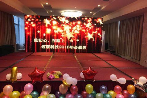 驻初心,在路上——广西迈联科技2017年会现场
