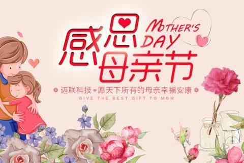 母亲节 | 迈联妈妈和迈联孩子的成长